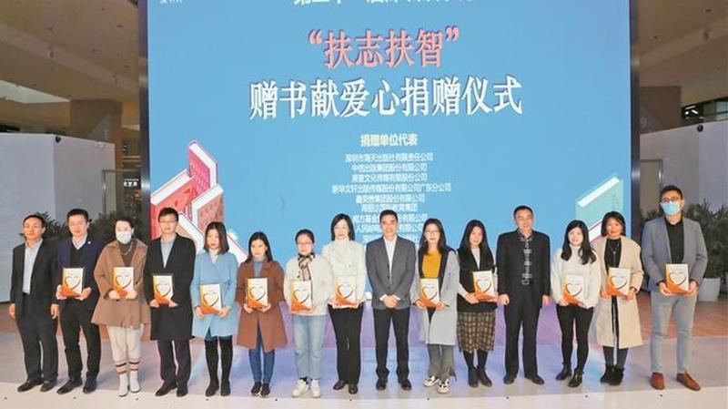 深圳读书月募捐图书150万元