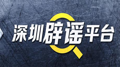 深圳辟谣平台