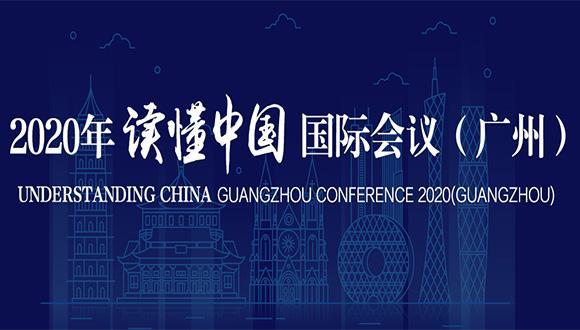 2020年读懂中国国际会议(广州)