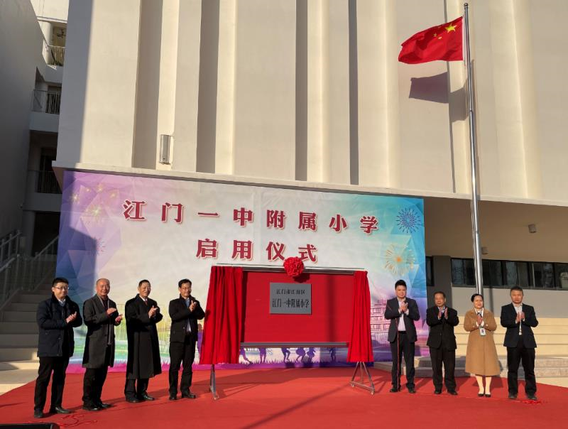 爱国港商朱正贤捐赠的江门一中附小启用,可提供1600余个优质学位