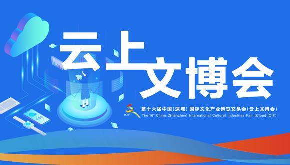 第十六届中国(深圳)国际文化产业博览交易会