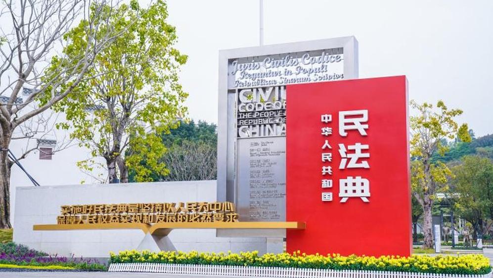 """全国首家民法主题公园"""" 深圳民法公园"""" 开园仪式"""