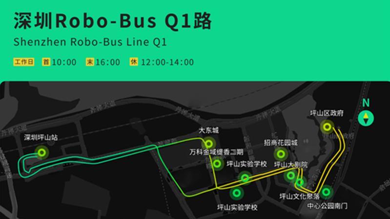 深新早点丨无缝接驳坪山站!深圳推出无人公交月卡,人人均可免费申请