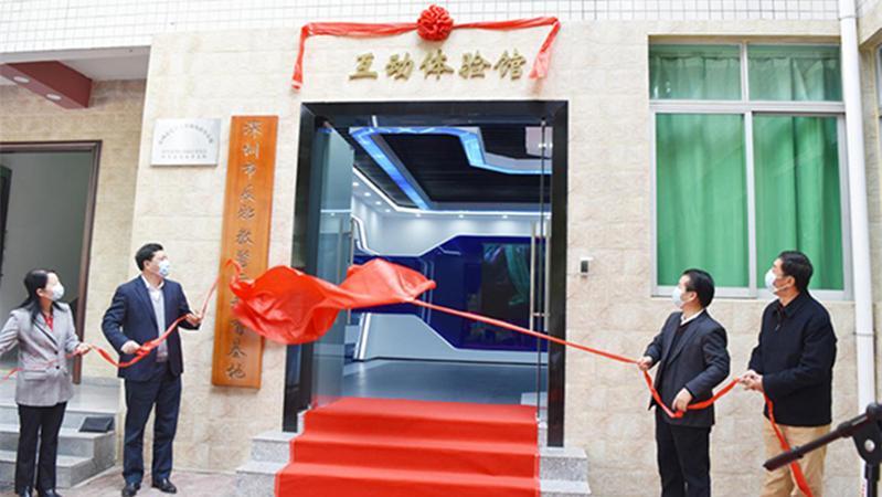 深圳市反邪教警示教育基地互动体验馆揭牌