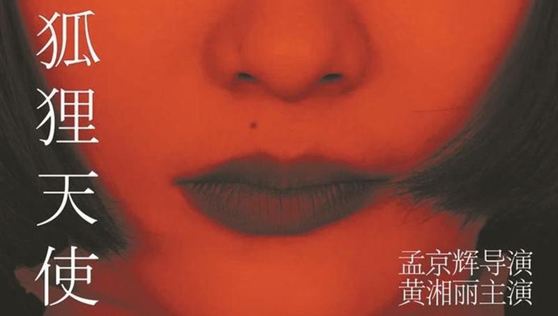 """孟京辉携""""独角戏女王""""带来新作 《狐狸天使》将登陆深圳舞台"""