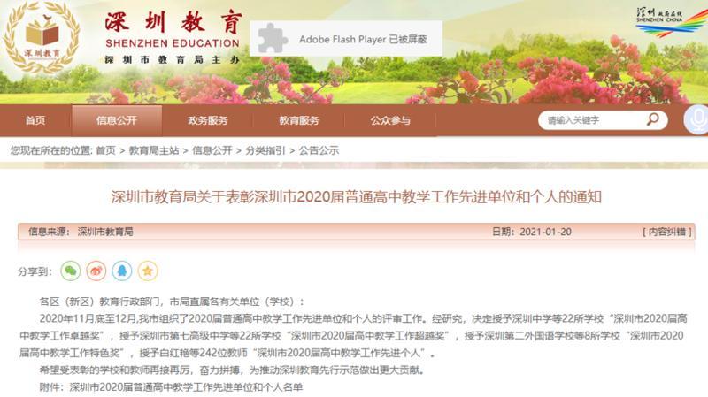 看看有没有你的学校 深圳22所高中获评2020届高中教学工作卓越奖