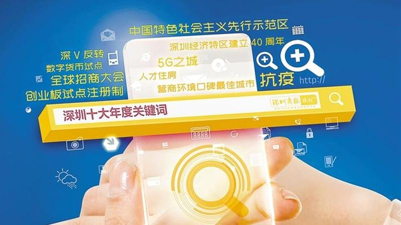 """第二届""""深圳十大年度关键词""""出炉"""