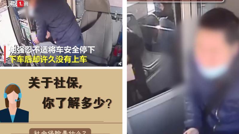 福建公交司机猝死不被认定工伤?公司称其自愿放弃社保 官方回应来了
