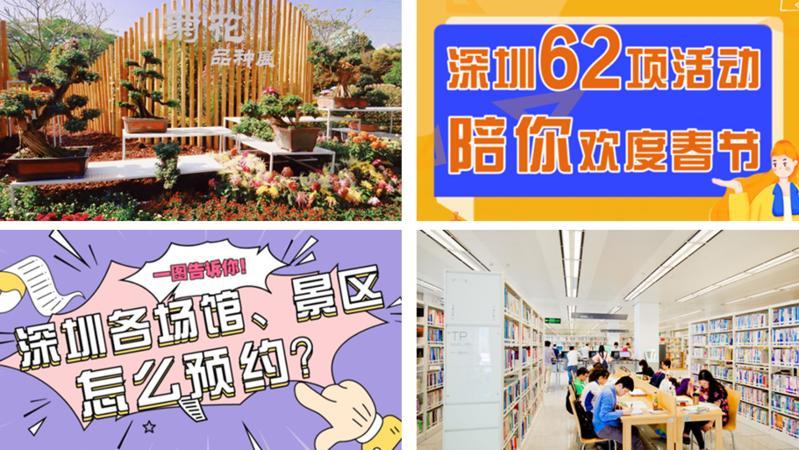 62项活动上线!深圳各场馆、景区怎么预约?一图告诉你!