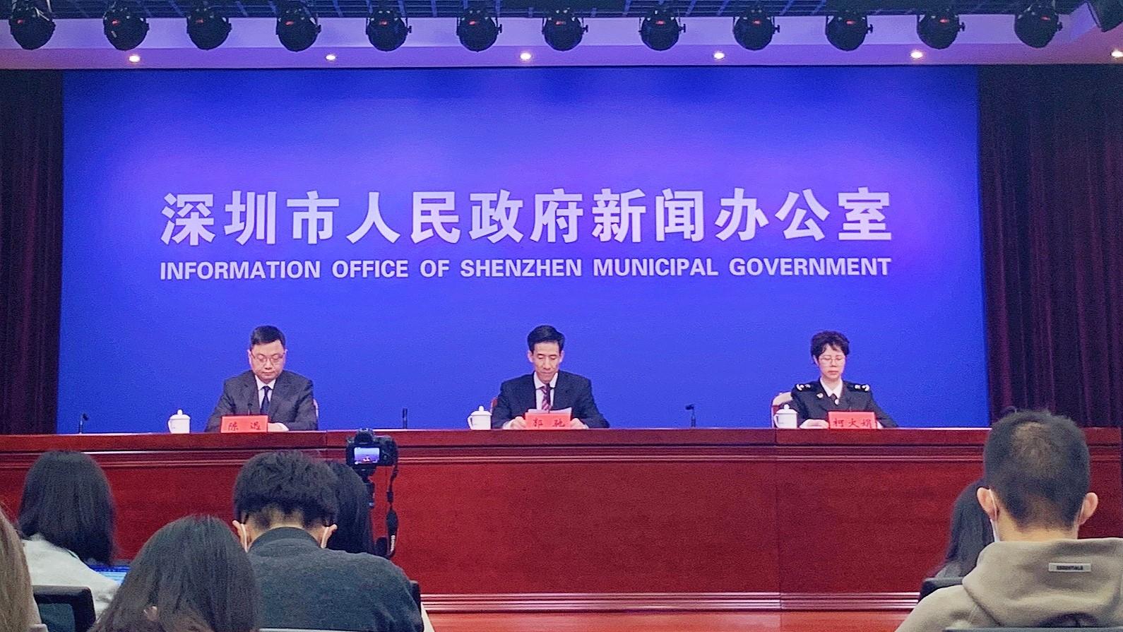 2020年深圳经济运行和进出口情况新闻发布会