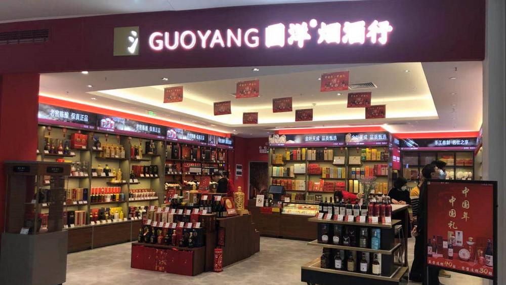 九号查酒|留深过年,暖心暖味!直击2021年春节酒类产品质量安全