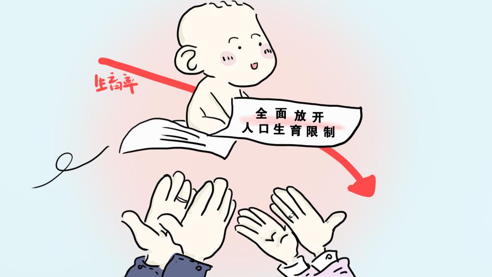 尽早全面放开人口生育限制?网友:前提得先脱单……