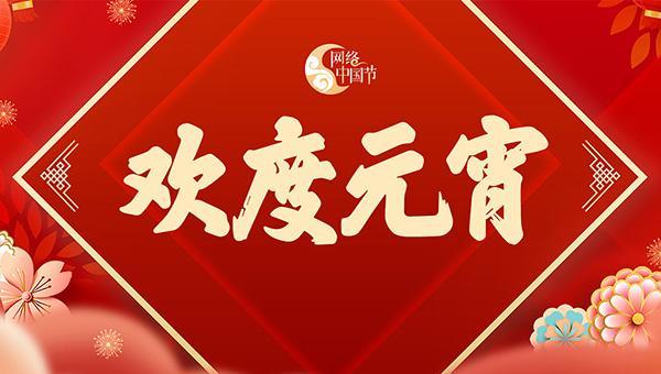 网络中国节——欢度元宵