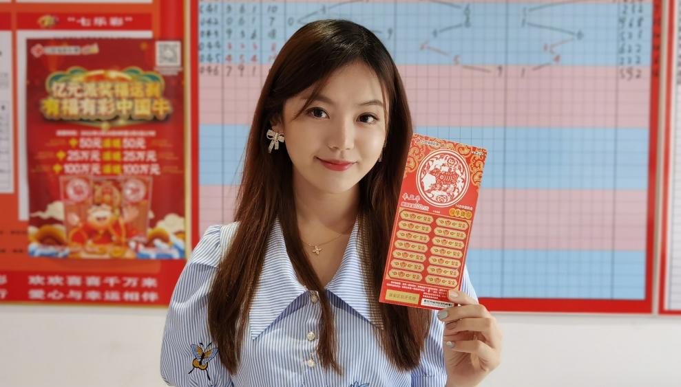 """小婕彩点⑨:最高奖金100万元""""辛丑牛""""福彩即开票怎么玩?"""