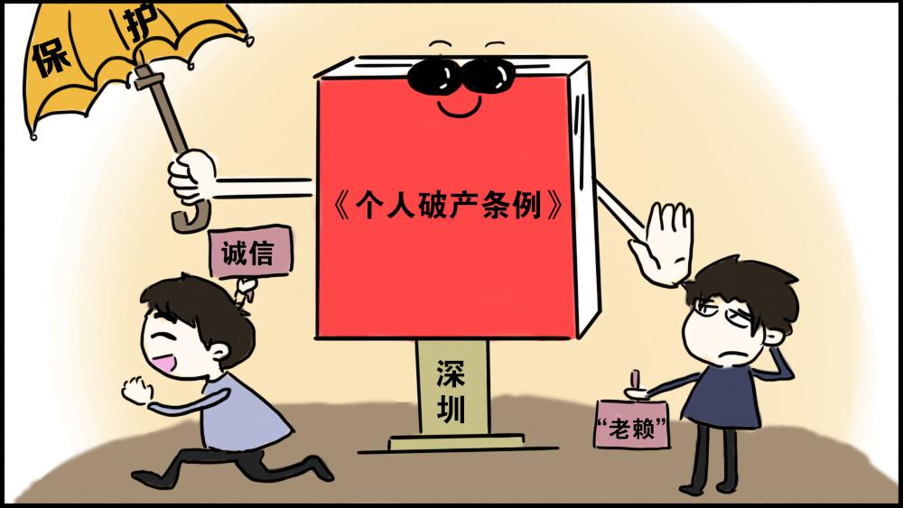 """《深圳经济特区个人破产条例》今起实施 让""""诚实但不幸""""有翻盘机会"""