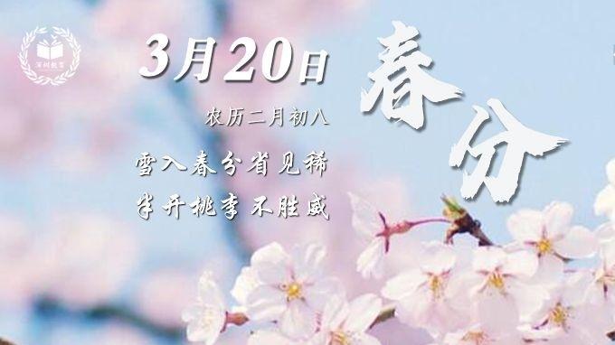 二十四节气美食小课堂|春分,香椿炒蛋喷喷香