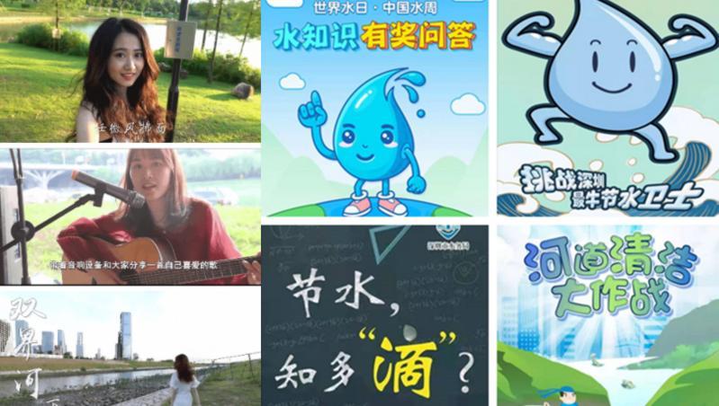 圳调查 深圳市水务局2020年的宣传工作,你还满意吗?