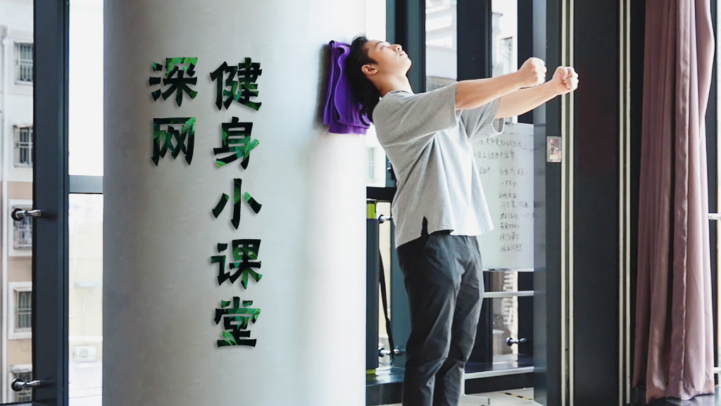 脖子酸痛、含胸驼背?这些动作坚持每天练,让你拥有挺拔身姿