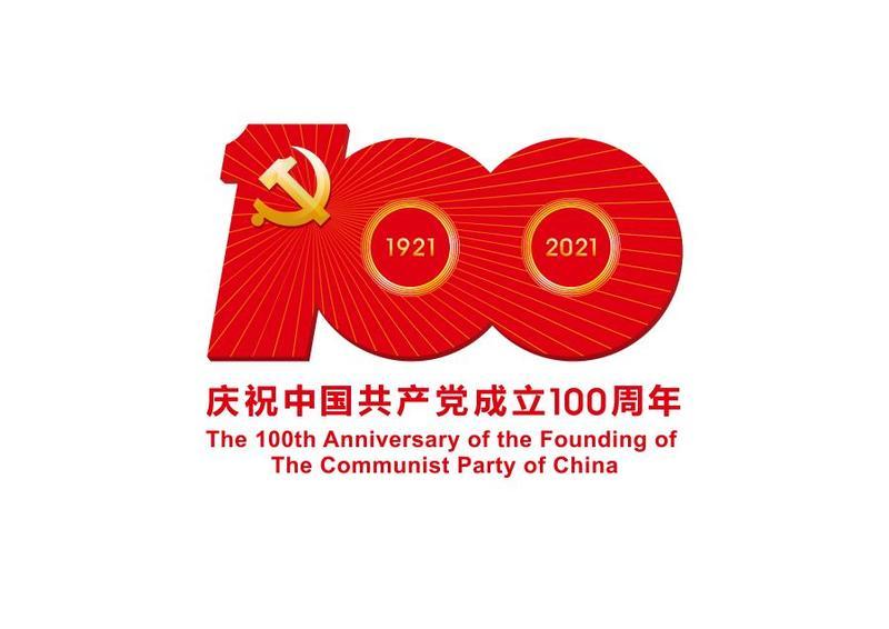 中共中央宣传部发布中国共产党成立100周年庆祝活动标识