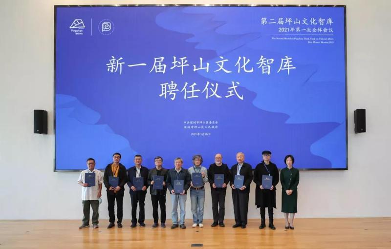 第二届坪山文化智库2021年第一次全体会议召开