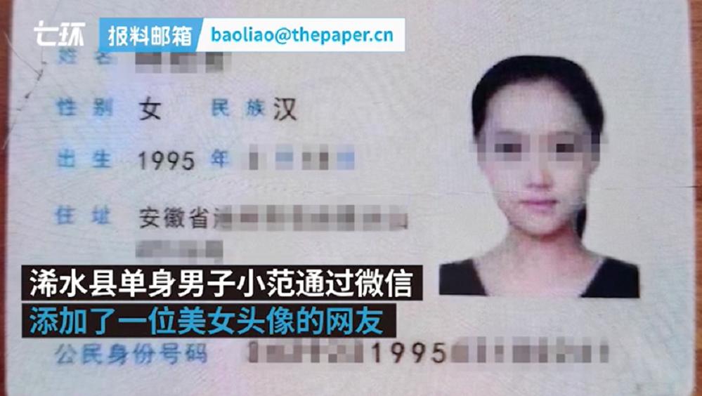 """32岁男子假冒""""女网友""""骗了小伙31次,已刑拘"""
