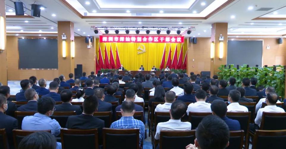 王延奎任深汕特别合作区党工委书记