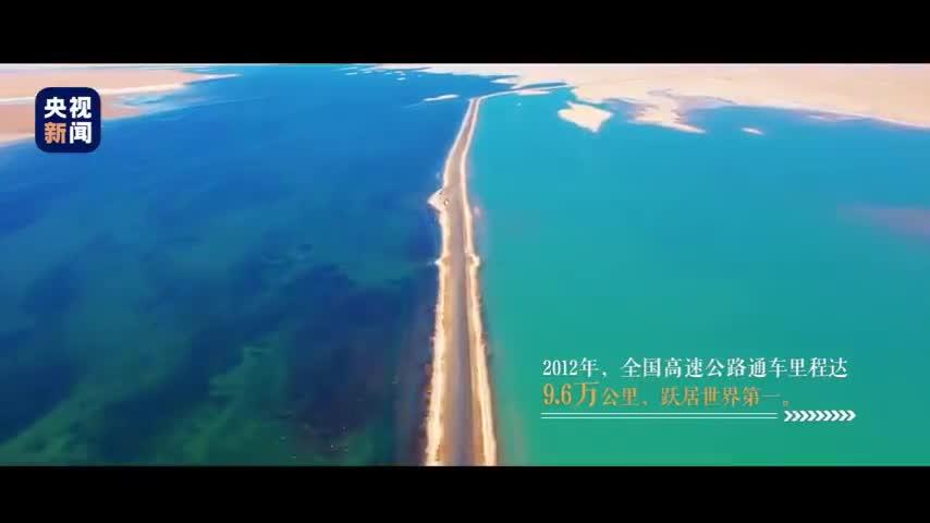 中国高速路首尾相连可绕地球近4圈