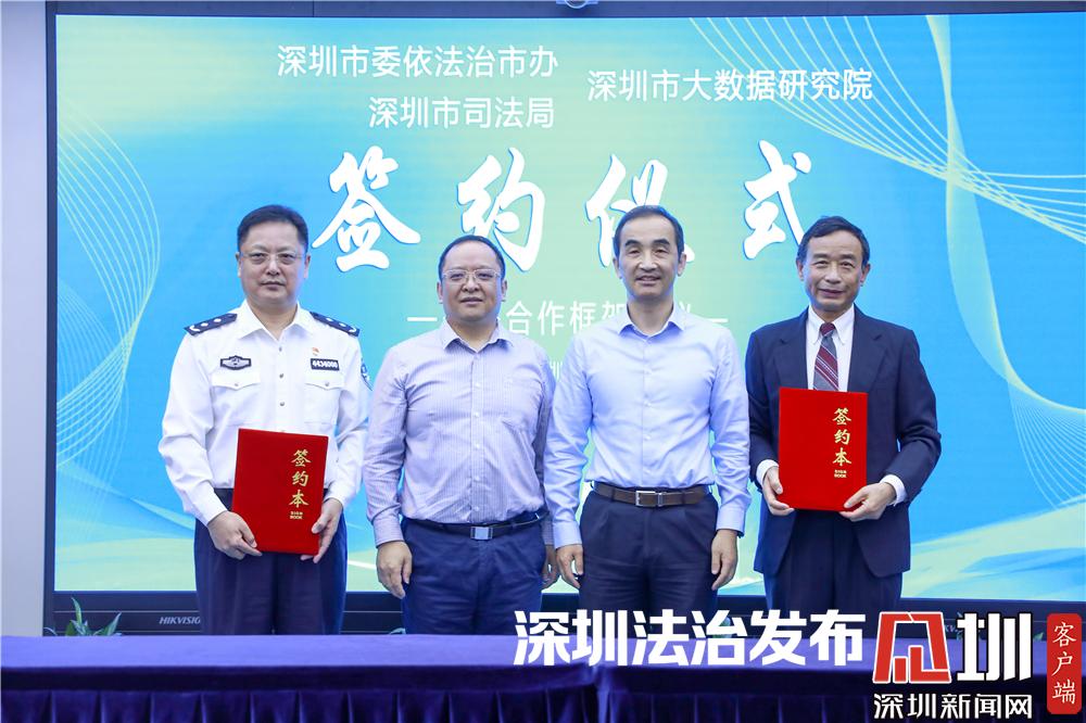 IN视频|大数据护航法治建设 深圳市司法局与大数据研究院达成战略合作