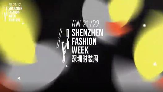 科技赋能时尚 | 2021秋冬深圳时装周12日盛大启幕