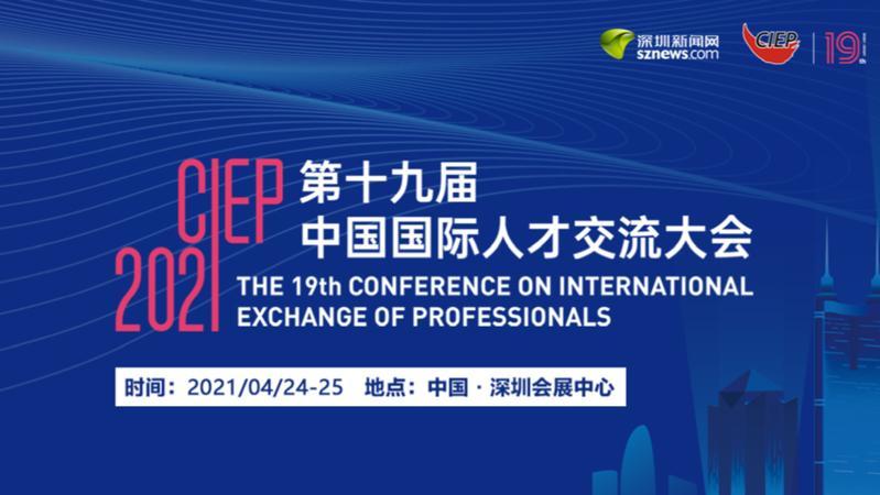 第十九届中国国际人才交流大会
