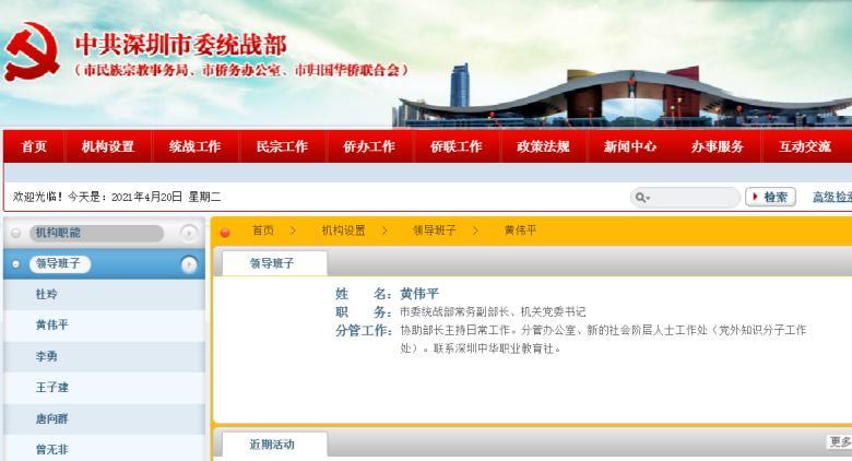 黄伟平已任深圳市委统战部常务副部长