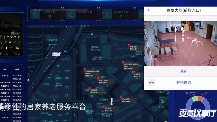 """福田区园岭街道试水""""5G+AI""""智慧服务 打通居家养老最后1米"""