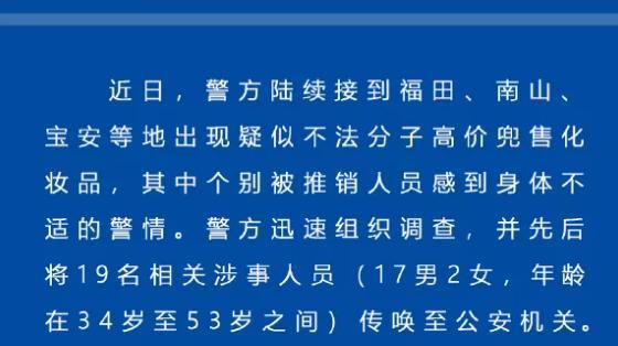 疑似不法分子兜售化妆品致人身体不适,深圳警方通报