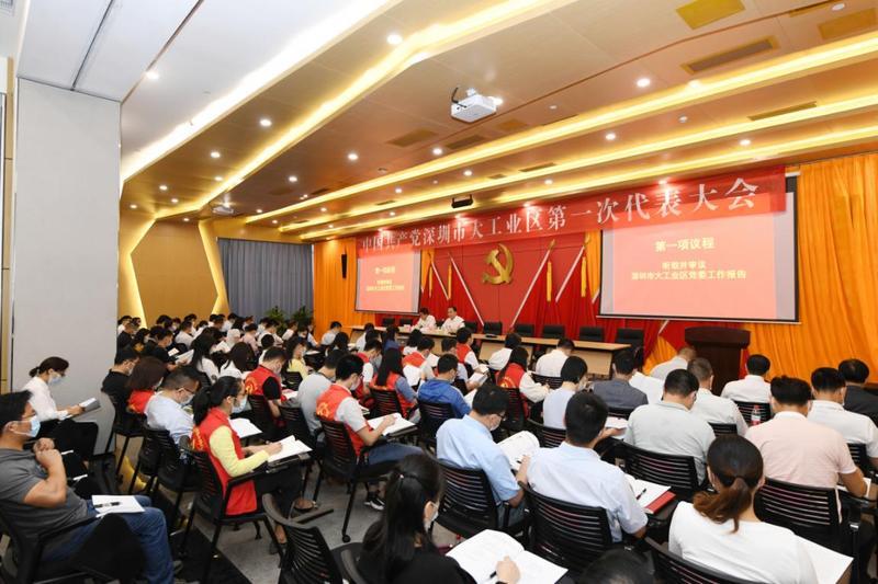 党建引领再出发中共深圳市大工业区第一次代表大会召开