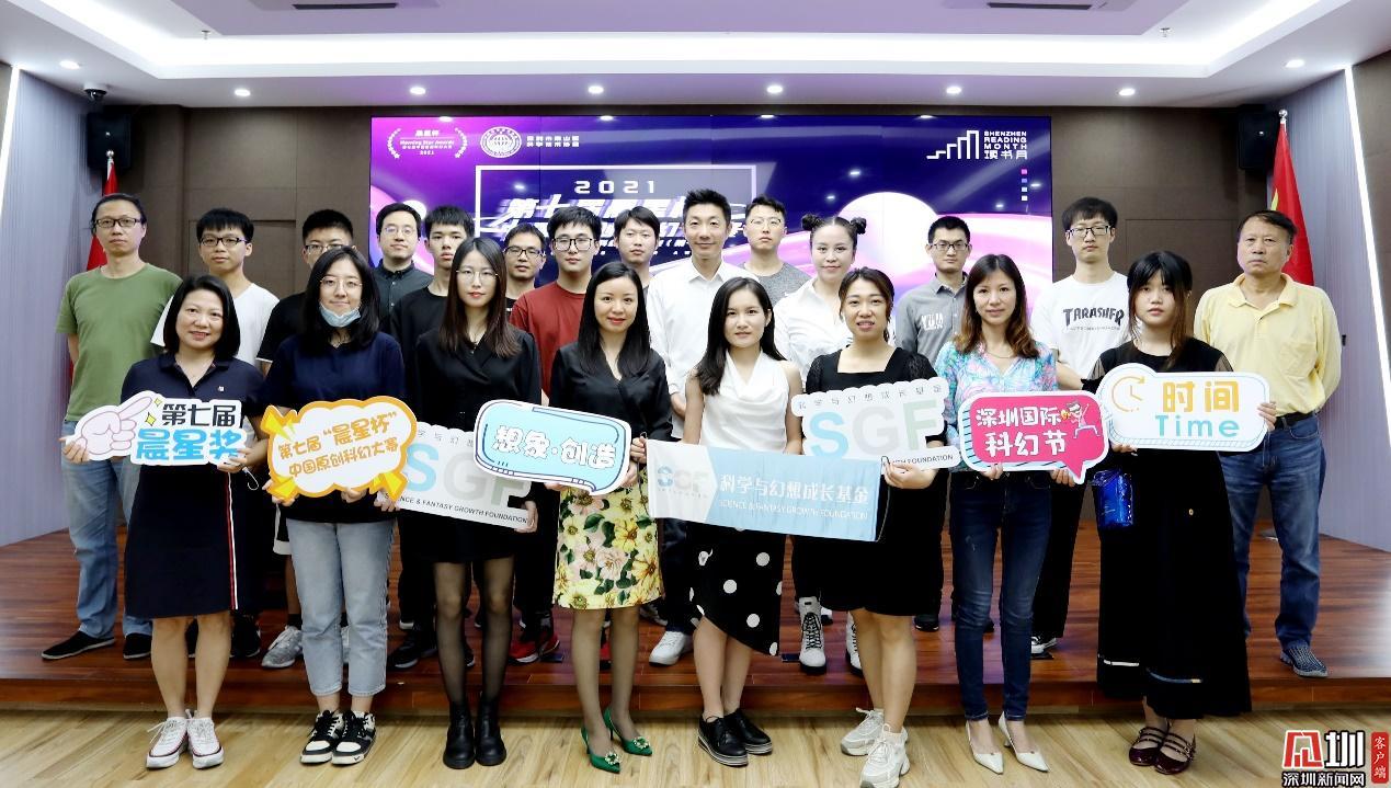 第七届晨星杯中国原创科幻大赛启动仪式在深举行