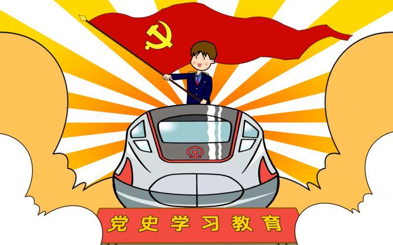 未来漫评:从党史中汲取铁路发展力量