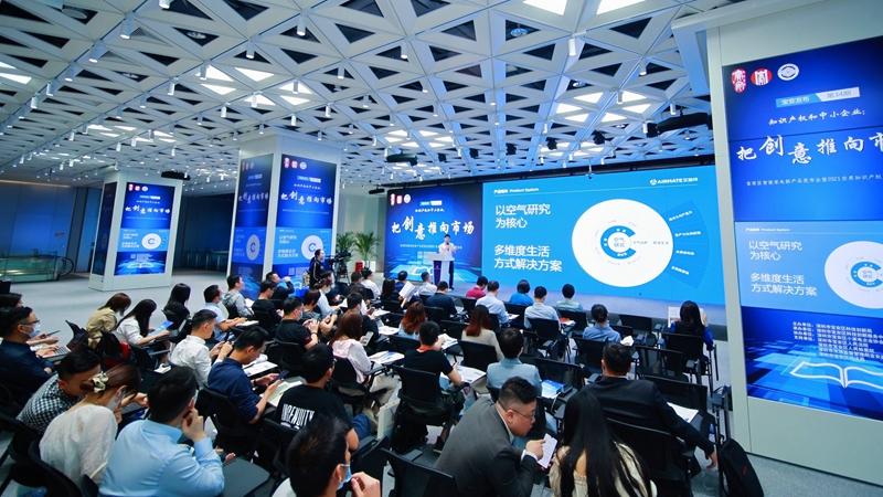 第三十四期宝安发布暨知识产权保护主题论坛举办
