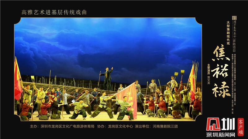 """再现""""焦裕禄精神""""  豫剧现代戏《焦裕禄》4月23日晚登陆龙岗"""