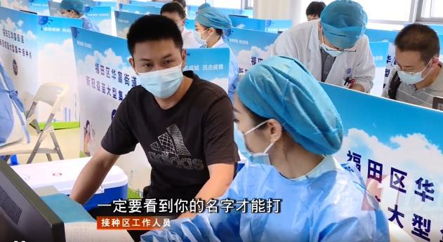 """""""深圳系统""""重启,新冠疫苗第一针查不到?2个解决办法!"""
