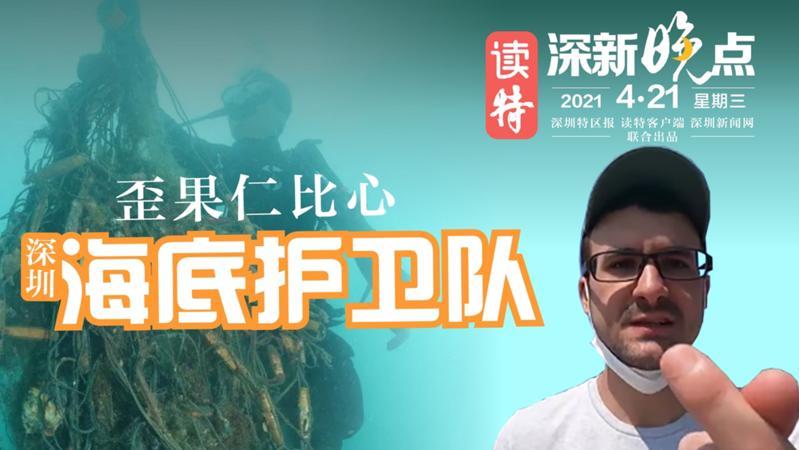 读特深新晚点 | 歪果仁比心深圳海底护卫队(2021年4月21日)