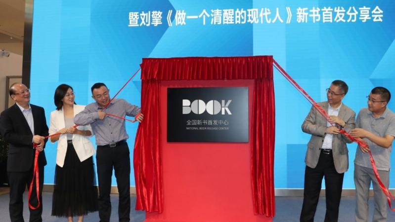 喜报!全国新书首发中心在深圳揭牌成立