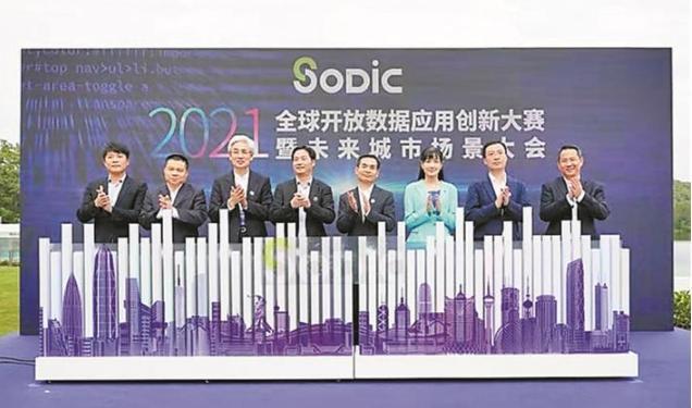 深圳,4亿条政务数据免费开放