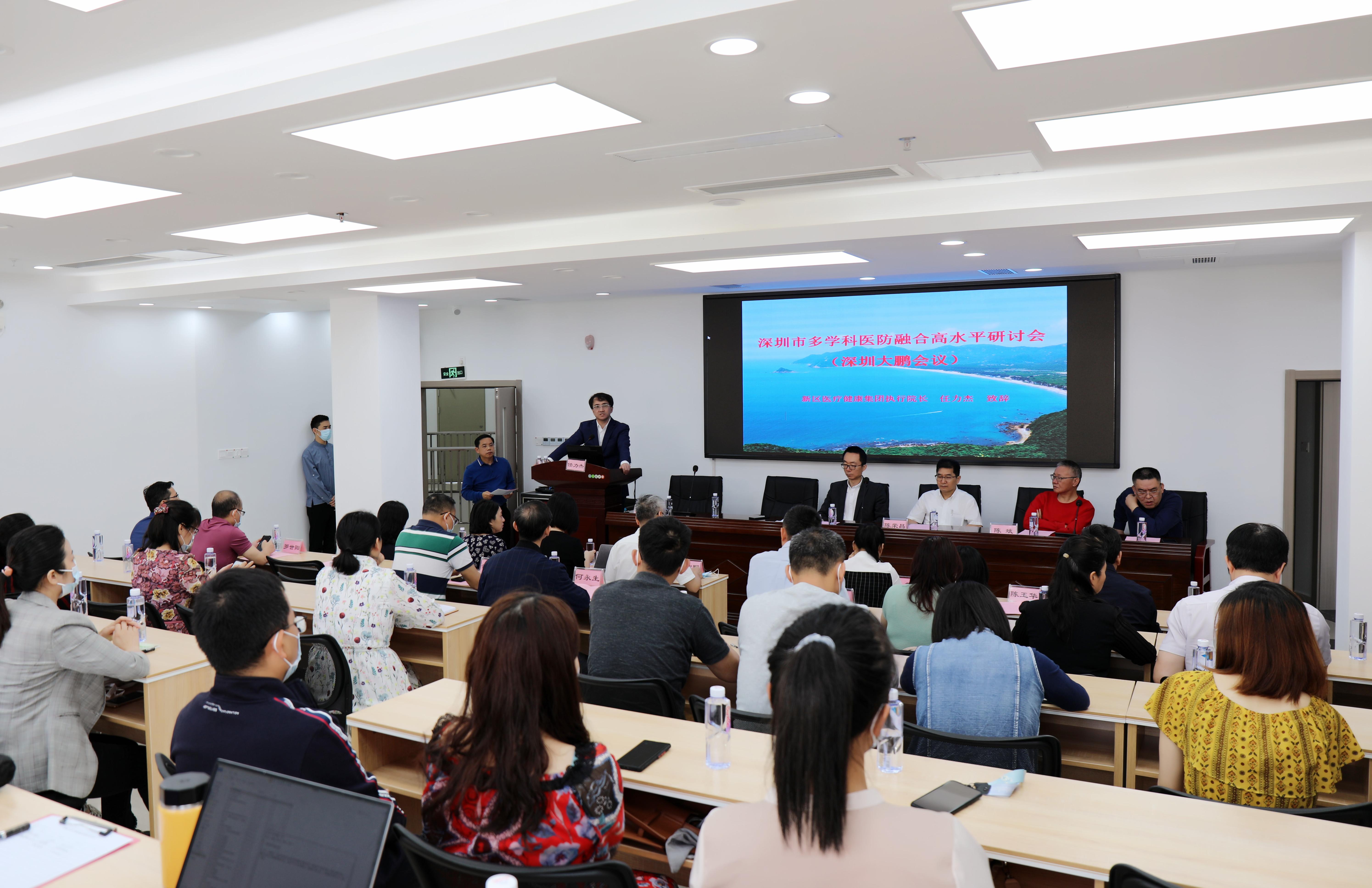 探索慢病管理新模式!深圳市多学科医防融合高水平研讨会在大鹏新区召开
