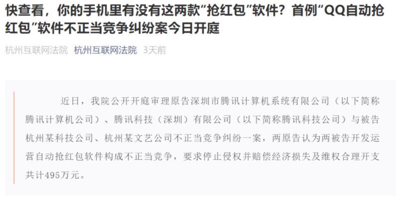 """QQ自动抢红包""软件不正当竞争纠纷案开庭,这些抢红包软件你用过吗?"
