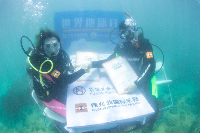 世界地球日|佳兆业国际乐园与广东海洋大学海底签约践行保育理念