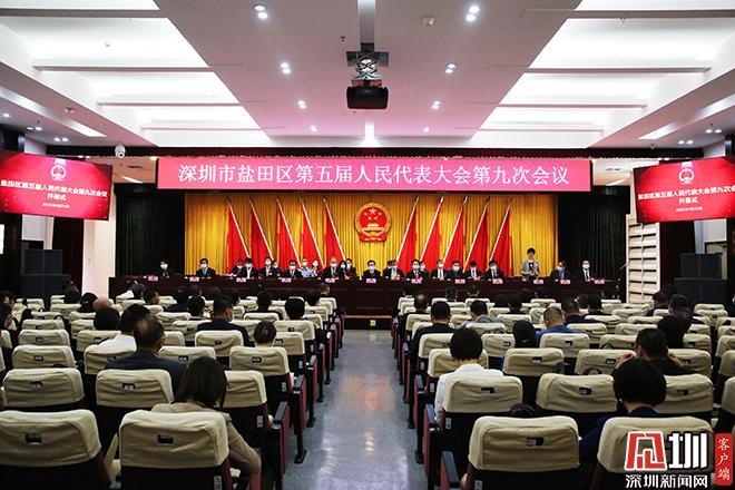 盐田区第五届人民代表大会第九次会议开幕