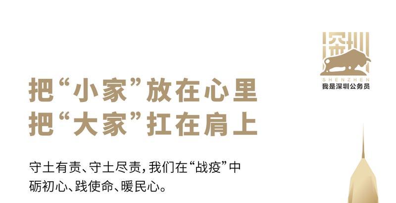 """""""我是深圳公务员""""栏目第二季第16期:把""""小家""""放在心里、把""""大家""""扛在肩上"""