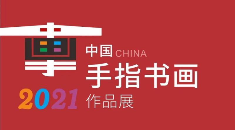 【展讯】2021中国手指书画作品展