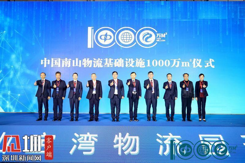 中国南山物流基础设施1000万m²发布  助力武汉高质量发展