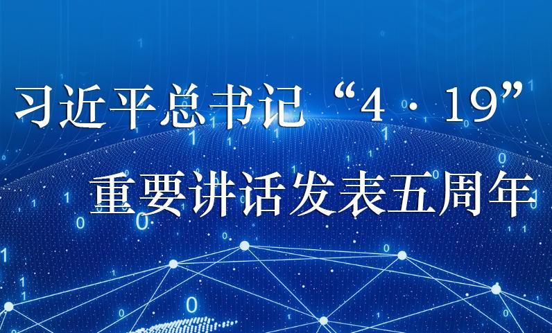 """习近平总书记""""4·19""""重要讲话发表五周年"""
